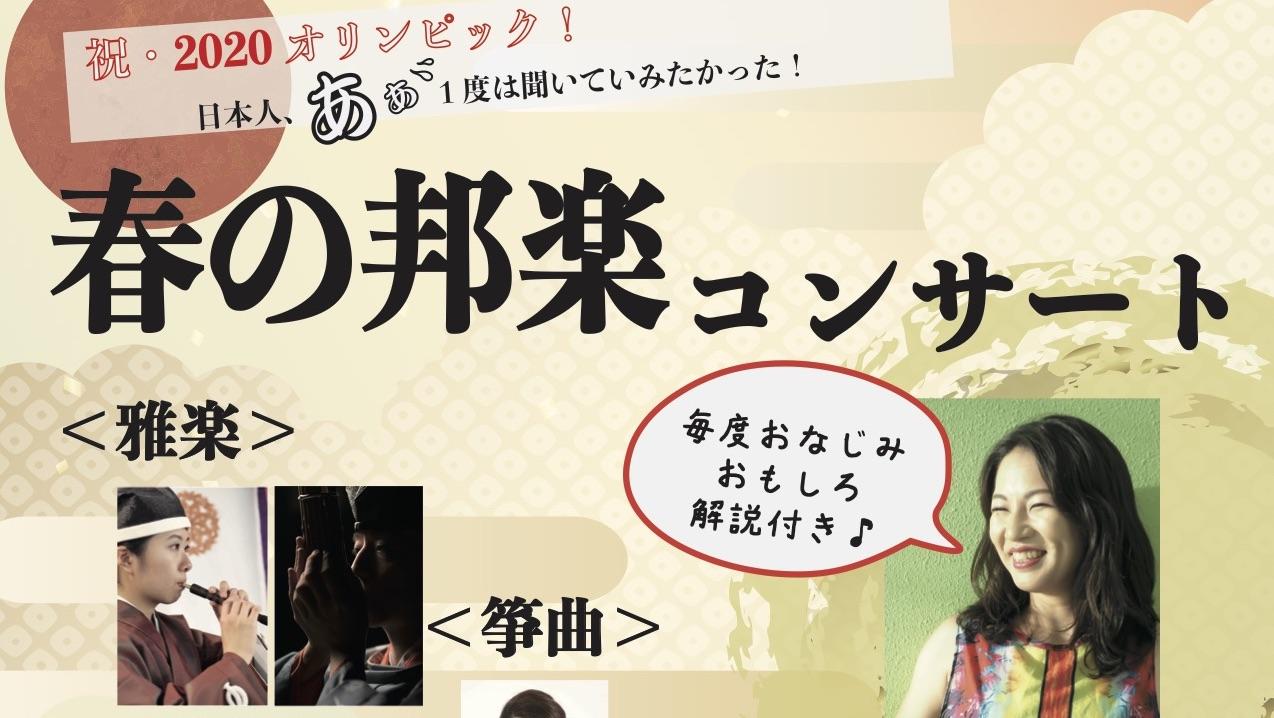 4月27日:邦楽コンサート