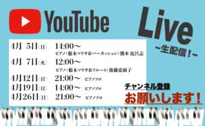 YouTuebライブ